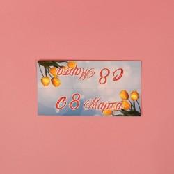 "Клапан ""С 8 марта"" тюльпаны"