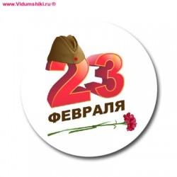 """Наклейка """"23 Февраля"""" (с..."""