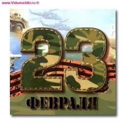 """Наклейка """"23 Февраля""""..."""