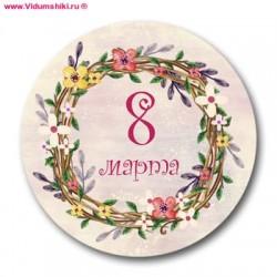 "Наклейки ""8 марта"" (цветы с..."